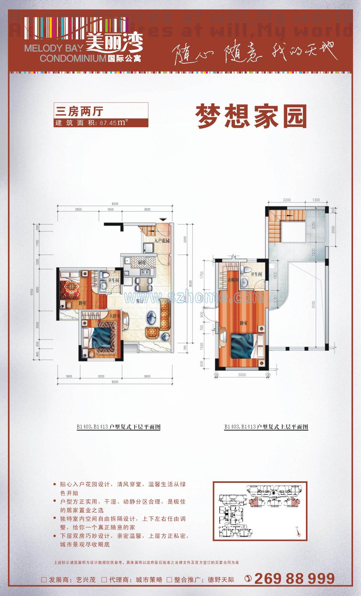 美丽湾国际公寓美丽湾国际公寓 户;; 美丽湾国际公寓 户型图13; 美丽