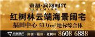 京基滨河时代广场北区二期楼书