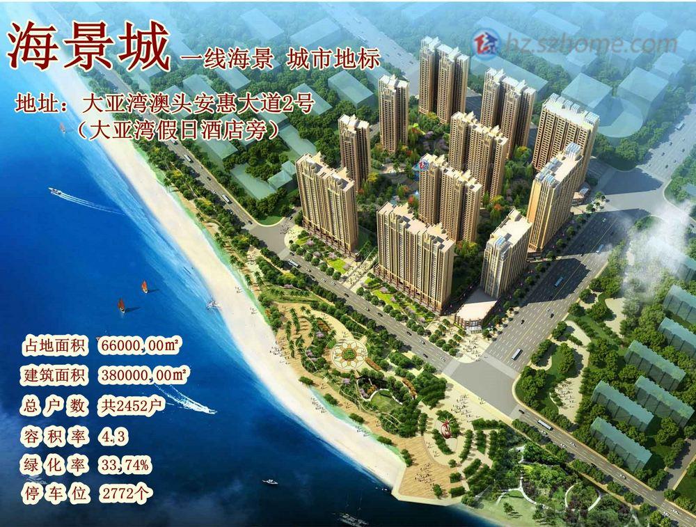 海景城-宏海·海景城楼盘相册-深圳房地产信息网