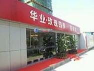 华业玫瑰四季馨园一期实景图
