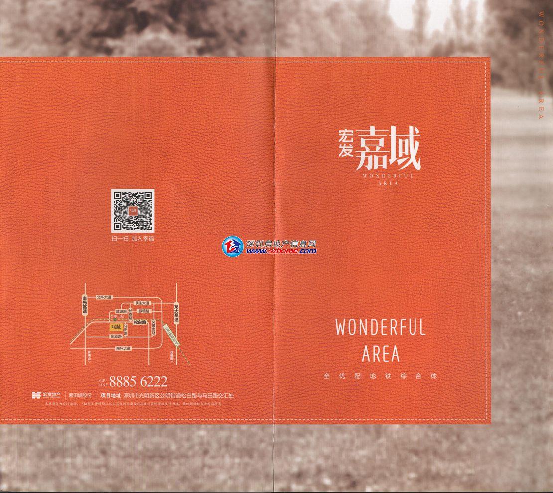 宏發嘉域·鉑玥-宏發嘉域樓盤相冊-深圳房地產信息網圖片