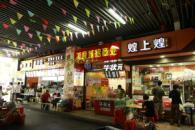 明珠城·商业广场实景图