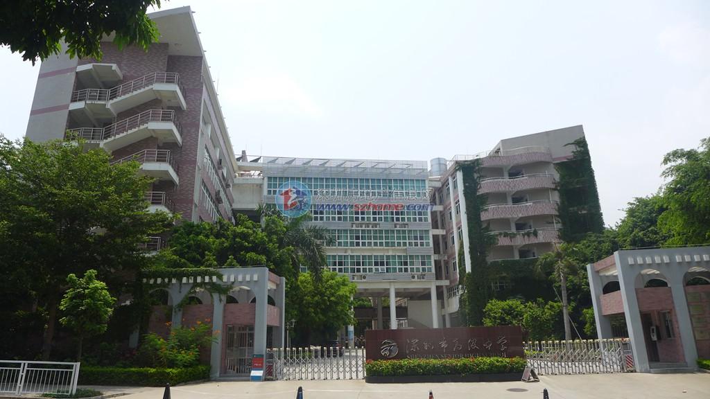 深圳高级中学地址图片