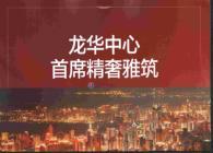 陶润·懿峰 楼书