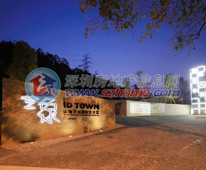 艺象iD TOWN国际艺术园区-深圳房地产信息网
