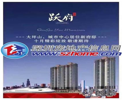 秋谷跃府-深圳房地产信息网