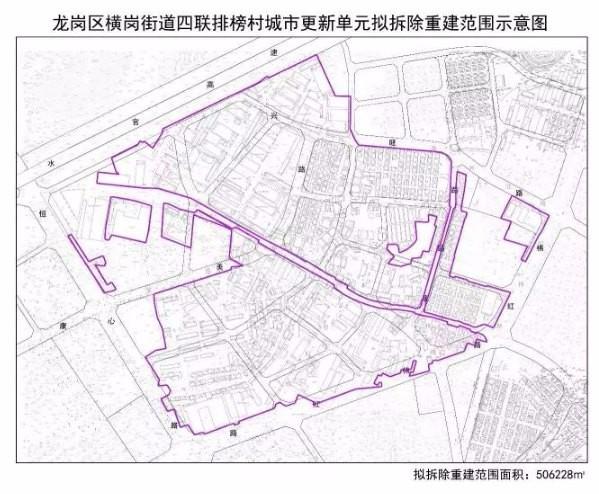 四联排榜村城市更新单元