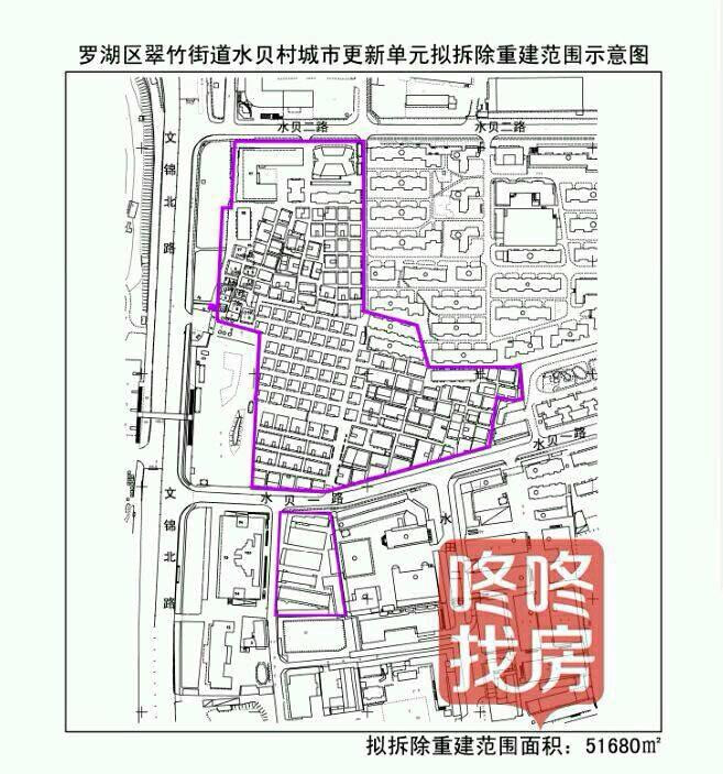 水贝村城市更新单元