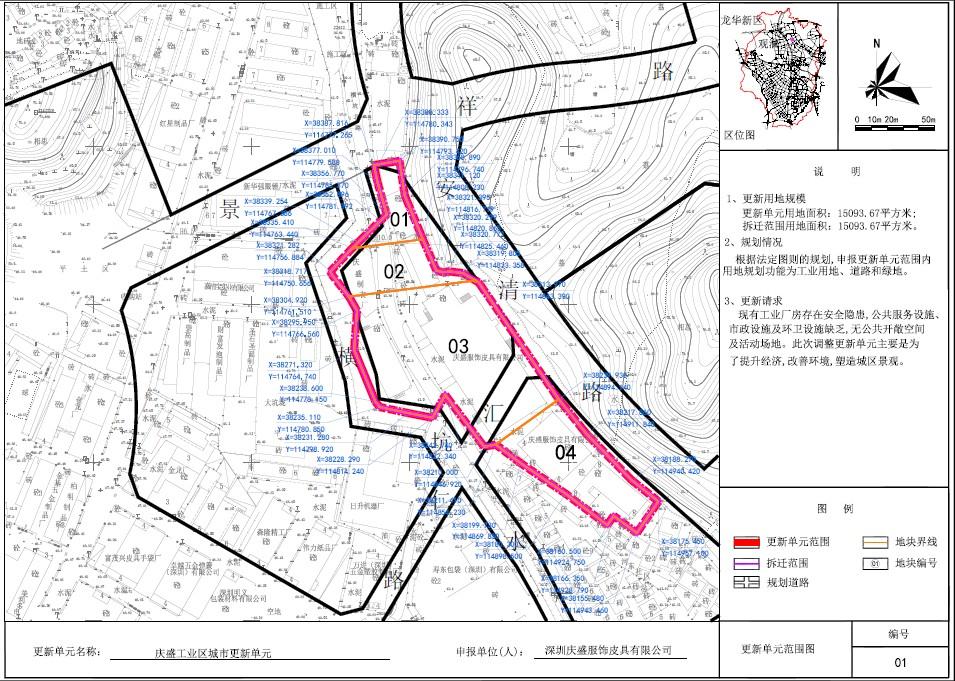 庆盛工业区城市更新单元