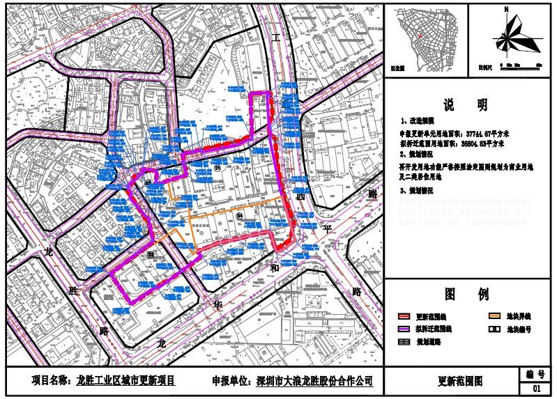 龙胜工业区城市更新单元