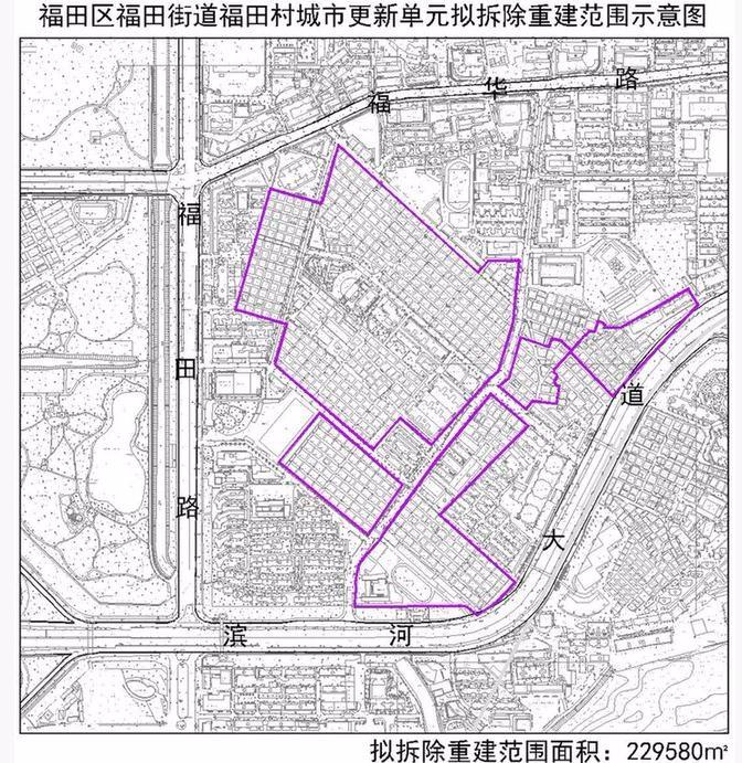 福田村城市更新单元