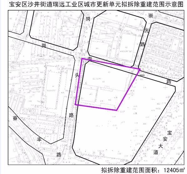 瑞远工业区城市更新单元