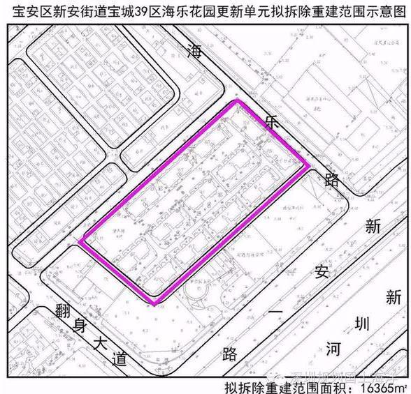 宝城39区海乐花园城市更新单元