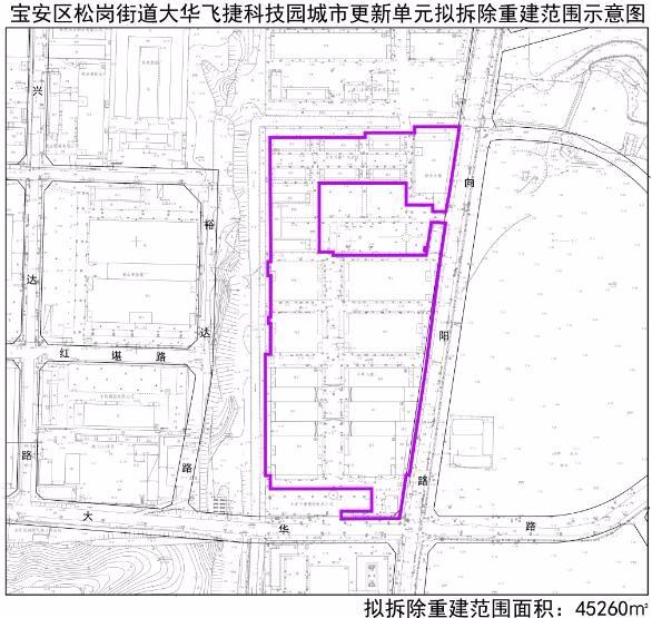 大华飞捷科技园城市更新单元
