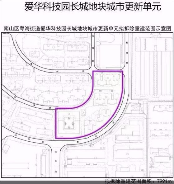 爱华科技园长城地块城市更新单元