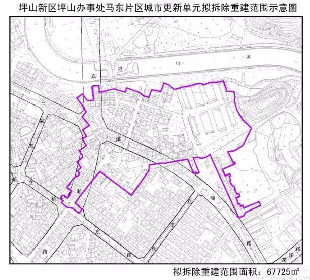 马东片区城市更新单元