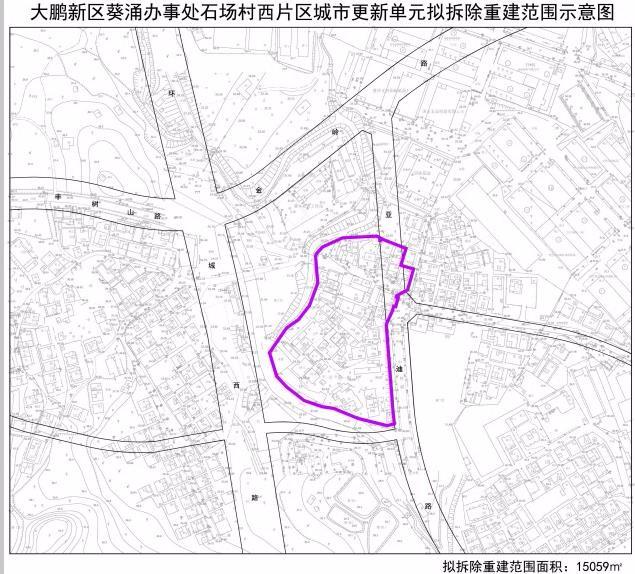 石场村西片区城市更新单元