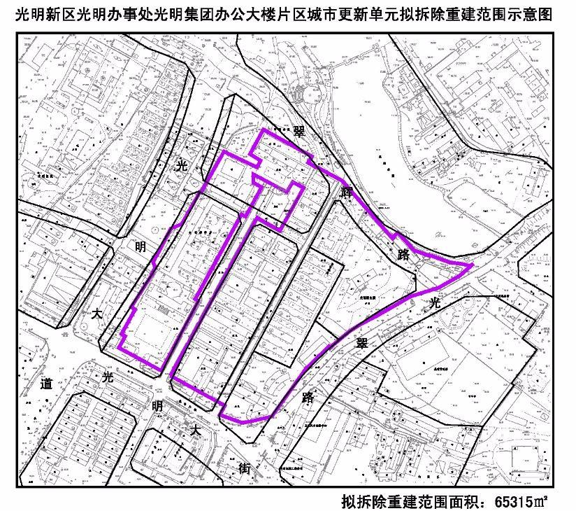 光明集团办公大楼片区城市更新单元