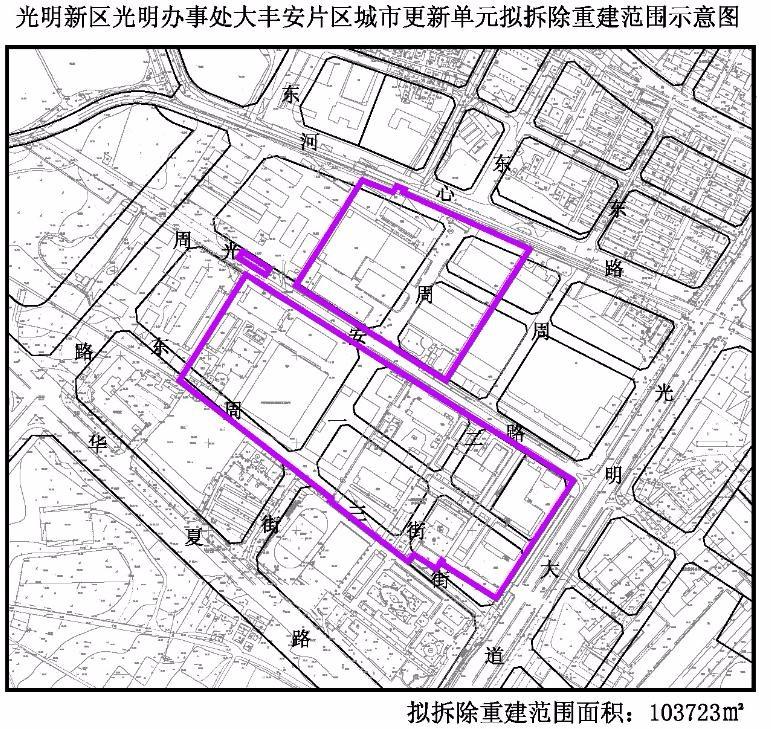 大丰安片区城市更新单元