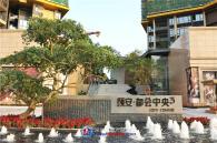 颐安·都会中央三期实景图