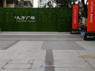 阳基九方广场实景图
