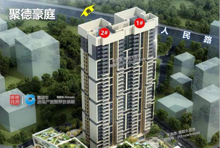 聚德豪庭-深圳房地产信息网