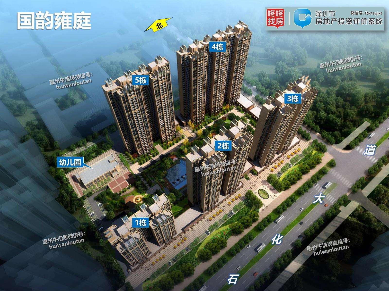 国韵雍庭-深圳房地产信息网